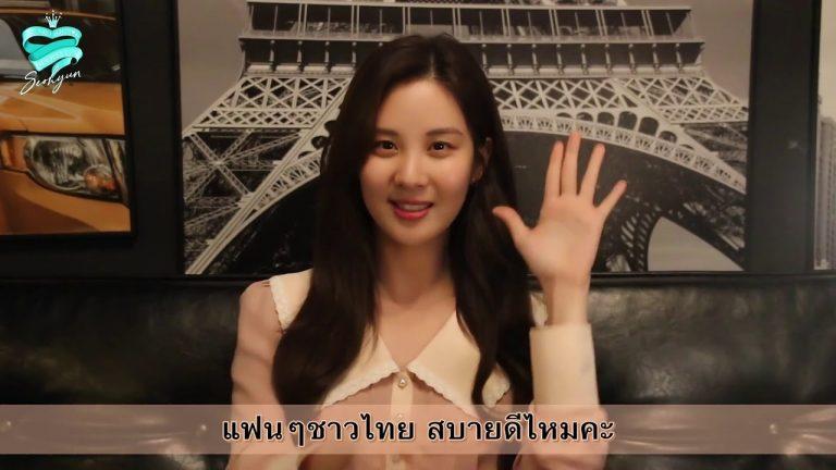 """17 พย. นี้ ทำตัวให้ว่าง!!! """"ซอฮยอน"""" ชวนออกเดทใน """"2018 SEOHYUN 'MEMORIES' ASIA FANMEETING IN BANGKOK"""" …"""