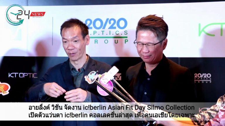 อายลิ้งค์ วิชั่น จัดงาน ic!berlin Asian Fit Day Silmo Collection เปิดตัวแว่นตา ic!berlin คอลเลคชั่นล่าสุด เพื่อคนเอเชียโดยเฉพาะ