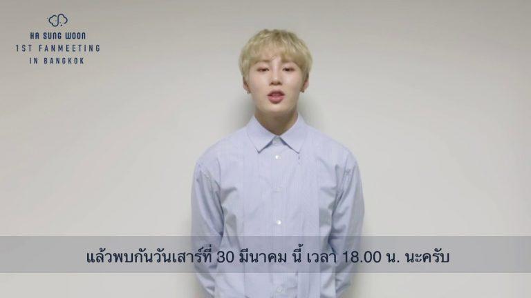 """""""ฮาซองอุน"""" ส่งคลิปสุดน่ารัก ชวนแฟน ๆ มางานเจอกัน 30 มีนาคมนี้"""