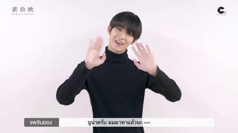 """เคลียร์หัวใจให้ว่าง """"แพจินยอง"""" ปักหมุดประเทศไทยจัดแฟนมีตติ้ง 15 มิถุนายนนี้"""