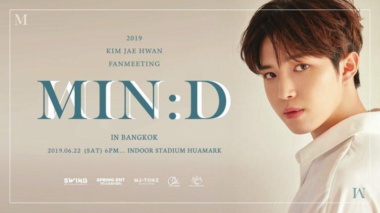 """""""คิม แจฮวาน"""" พร้อมฉายเดี่ยวจัดแฟนมีตติ้งครั้งแรก """"[มายด์ วินด์] อิน ไทยแลนด์"""" 'วินด์' ชาวไทย เตรียมแสดงพลังของลมใต้ปีก จองบัตรให้ทันวันเสาร์นี้ 18 พ.ค.!!!"""