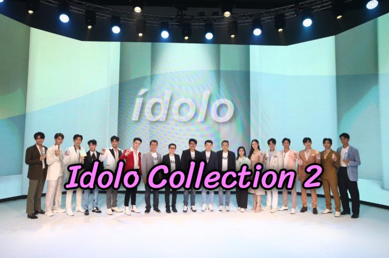 """""""จีเอ็มเอ็มทีวี"""" จับมือ """"มิสทิน"""" ต่อยอดความสำเร็จ!!! ส่ง """"ไบร์ท-วิน-ลี-จอส"""" ออกไอเดียสร้างสรรค์ """"idolo"""" ใน Collection 2 แถลงข่าวผสานเทคโนโลยี AR ถ่ายทอดสดทั่วโลก"""