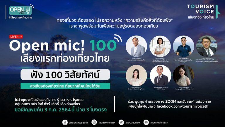 """8 เสียงหลัก ตัวแทนภาคท่องเที่ยวไทย """"จะไม่ทน"""" รวมตัวจัดเสวนาออนไลน์ 'Tourism Voice: เสียงท่องเที่ยวไทย' ระดมสมองชาวท่องเที่ยวทั่วประเทศ ส่งเสียงสะท้อนปัญหา เสนอทางแก้ไข หวังฟื้นการท่องเที่ยวไทยให้ทันโลก"""