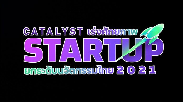 """กระทรวงอุตสาหกรรม จับมือพันธมิตรชั้นนำ จัดงานประกวดนวัตกรรมโชว์ศักยภาพ ในงาน """"Catalyst Startup 2021"""" เร่งศักยภาพ Startup ยกระดับนวัตกรรมไทย เฟ้น 4 สตาร์ทอัพ ร่วมขับเคลื่อน BCG Model"""