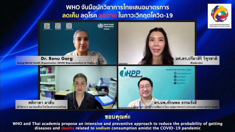 """""""WHO จับมือ นักวิชาการไทย เสนอมาตรการลดเค็ม ลดโรค ลดตาย ในภาวะวิกฤตโควิด 19"""""""